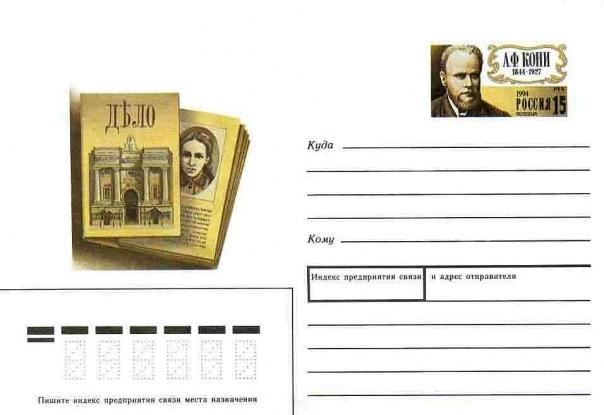 Как заполнить открытку индекс 10