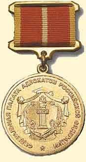 медаль «За заслуги в защите прав и свобод граждан I степени» (наградная)