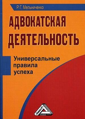 Адвокатская деятельность. Универсальные правила успеха: учебное пособие.