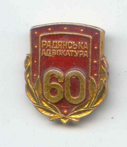 значок, посвященный 60 летию радянской (советской) адвокатуре