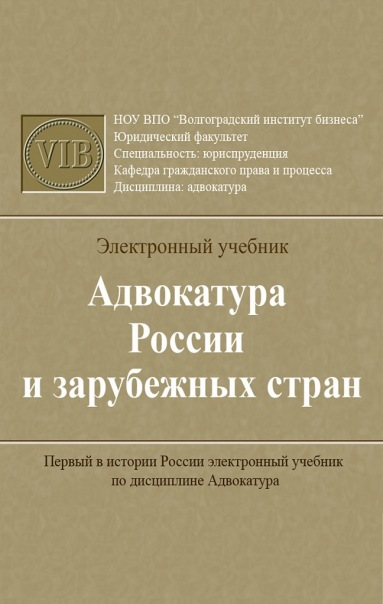 Мельниченко Р.Г. Адвокатура России и зарубежных стран (электронный учебник) 2008.