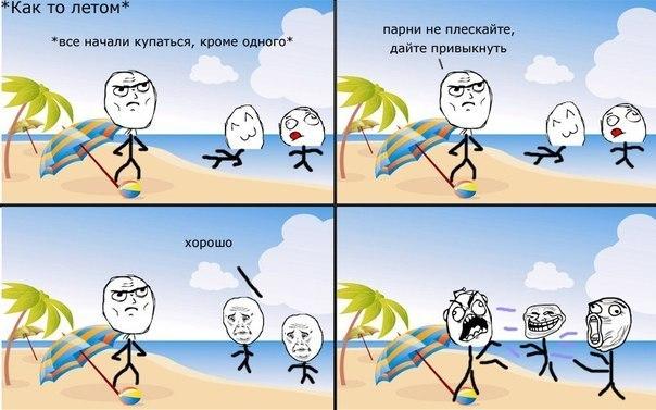 Лето, солнце, жара, лето, солнце, жара, танцуй до утра:D | ВКонтакте