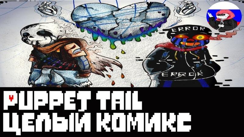Undertale █ Comics - Puppettale ▂ ▃ ▄ ▅ЦЕЛЫЙ КОМИКС▅ ▄ ▃ ▂ (RUS DUB)🎙️