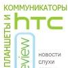 HTC-review.ru : все устройства HTC