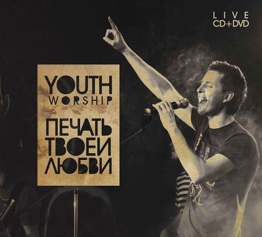 Youth Worship - Печать Твоей Любви