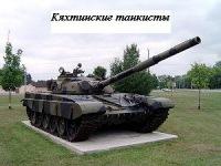 Танкисты в/ч 69647 37омсбр, Кяхта | ВКонтакте