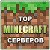 MCList.Ru | TOP серверов Minecraft | Рейтинг Май