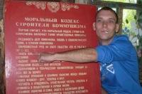 Виталий Шулимов, 8 сентября , Запорожье, id120685463