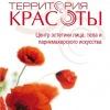 "Центр эстетики ""Территория Красоты"", г. Саратов"