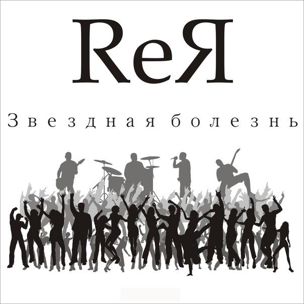 ReЯ - Звездная болезнь (Single) (2011)