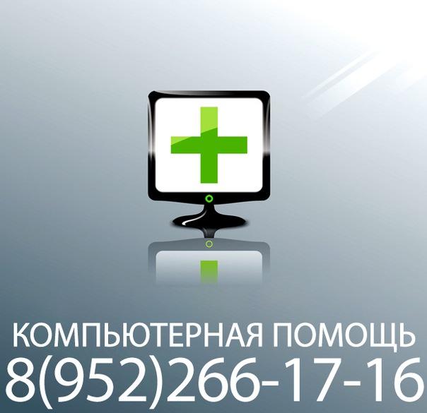 Компьютерная Помощь на...  Адрес сайта.