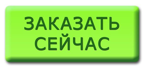 Левитрон интернет магазин