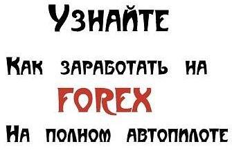 Форекс клуб биржа