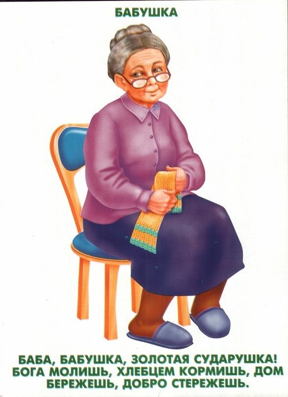 Найти рисунок бабушки