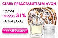 """СКИДКА 31% на продукцию AVON,при заказе от 2000р.+ ПОДАРОК  """"Бон Вояж..."""