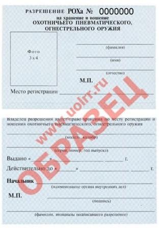 медкомиссия на лицензию охранника 4 разряда