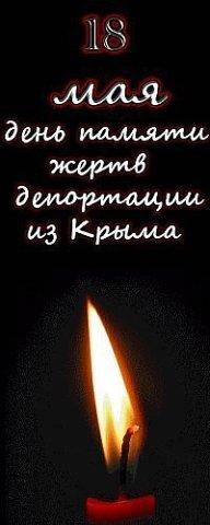Картинки по запросу сегодня День памяти жертв депортации народов Крыма.