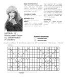 Схемы вязания из мохера шапки 18
