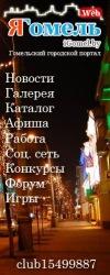 iGOMEL.BY | ГОМЕЛЬСКИЙ ОБЛАСТНОЙ ПОРТАЛ