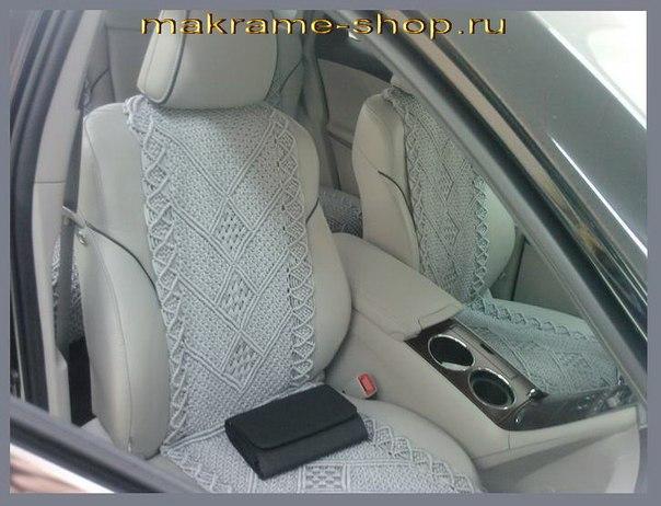 Плетеная накидка на сиденье водителя (hand made макраме).  Защищает в жару и в холод, особенно на кожаных сиденьях...