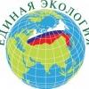 """Официальная группа фонда """"Единая Экология"""""""
