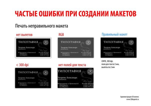 Типография Сборный-тираж, дешевая печать визиток