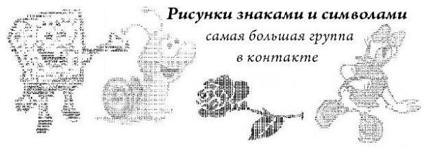 мини рисунки знаками и символами