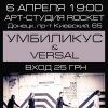 6 апреля :: УМБИЛИКУС & VERSAL :: арт-студия ROC