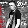 20 апреля - АДАПТАЦИЯ в Сызрани