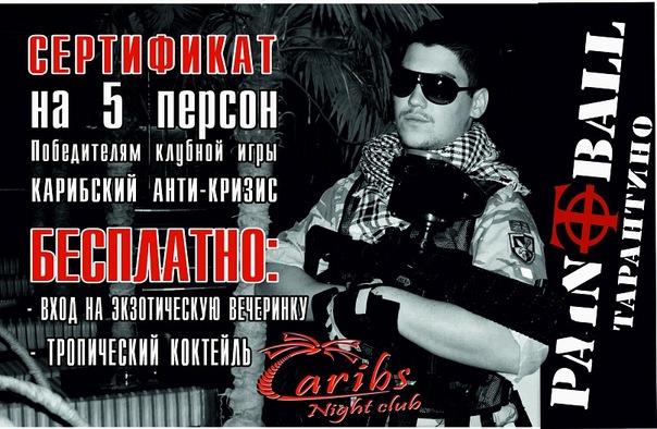 ПРИЗОВОЙ ФОНД: - Экзотическая вечеринка в ночном клубе CARIBS!!! (http://caribs.in.ua/)  - Бесплатный вход+тропические коктейли (тоже бесплатно) - для всей команды-чемпиона!