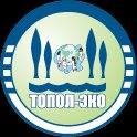 """...компаний  """"ТОПОЛ-ЭКО """". единственного производителя.  TOPAS в Росcии."""