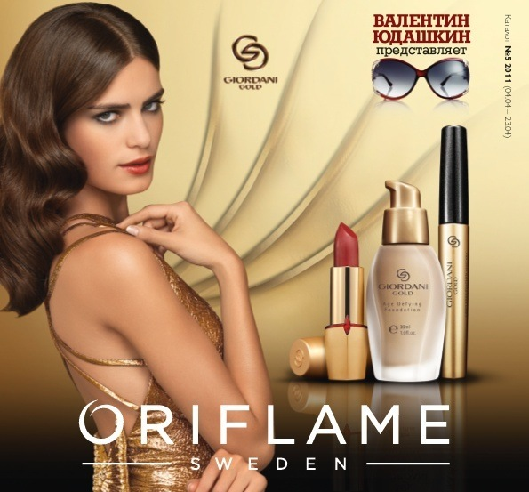 Хотите купить косметику или другую продукцию Oriflame с этой страницы...