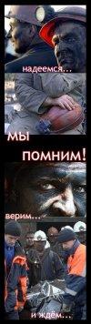 Памяти шахтёров погибших на шахте Распадская