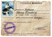Иван Анима, 21 сентября 1994, Печора, id132621851