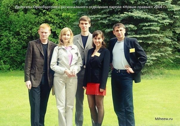 Делегаты Оренбургского регионального отделения партии «Новые правые»