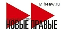 """Логотип партии """"Новые правые"""""""