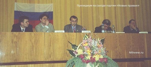 """Президиум на съезде партии """"Новые правые"""""""