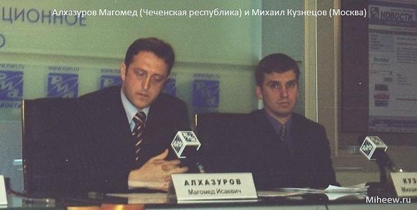Алхазуров Магомед (Чеченская республика) и Михаил Кузнецов (Москва)