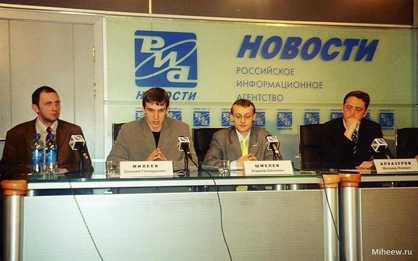 Пресс-конференция.