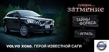 www.volvocars.com/ru/campaigns/lostinforks/Pages/default.aspx?vk=1