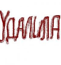Наталья Еретенко, 10 июля 1988, Архангельск, id5490737