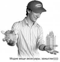 Vadim Salesman, Киев, id59986901