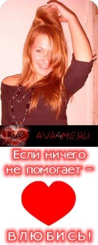 Анжелка Амалиева, 13 ноября 1994, Череповец, id110275846
