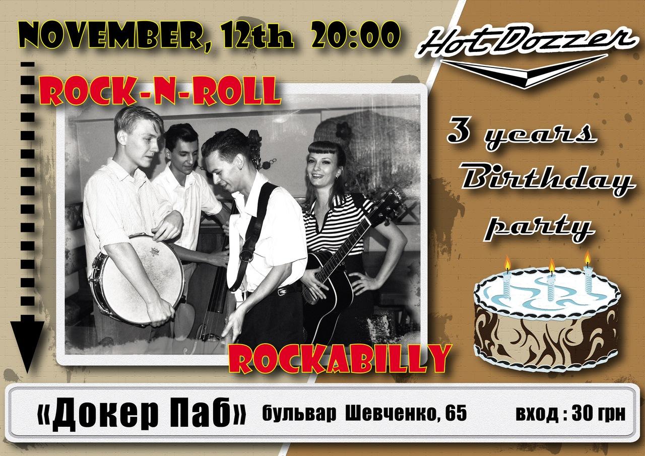 12.11 Hot Dozzer - 3 yeаrs Birthday party