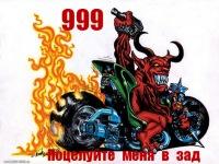 Говнистый Дьявол, 9 августа 1999, Москва, id132211467
