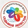 Седьмой Лепесток