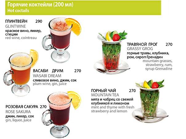 коктейль сакура рецепт