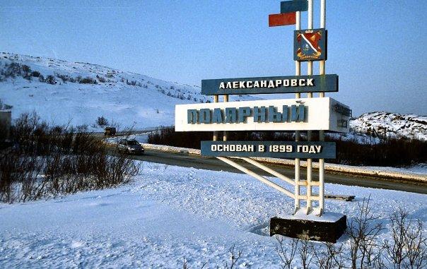 Алексей Михайлычев   Северодвинск