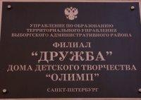 Ддт Дружба, 15 октября 1991, Санкт-Петербург, id49418757