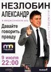 """Юмористическое шоу Александра Незлобина """"Давайте говорить правду"""""""